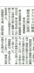 北日本新聞 2011年12月14日